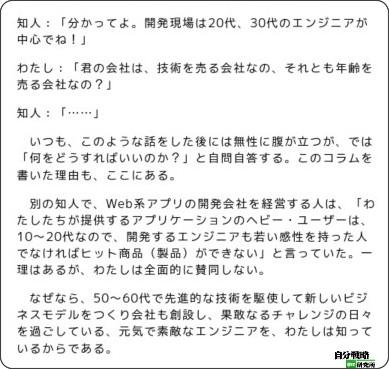 http://el.jibun.atmarkit.co.jp/gijyuturikkoku/2011/01/post-c834.html