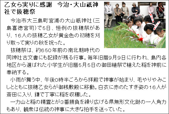 http://www.ehime-np.co.jp/news/local/20111006/news20111006354.html
