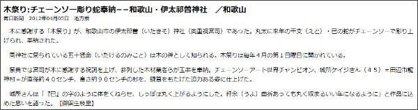 http://mainichi.jp/area/wakayama/news/20120405ddlk30040480000c.html