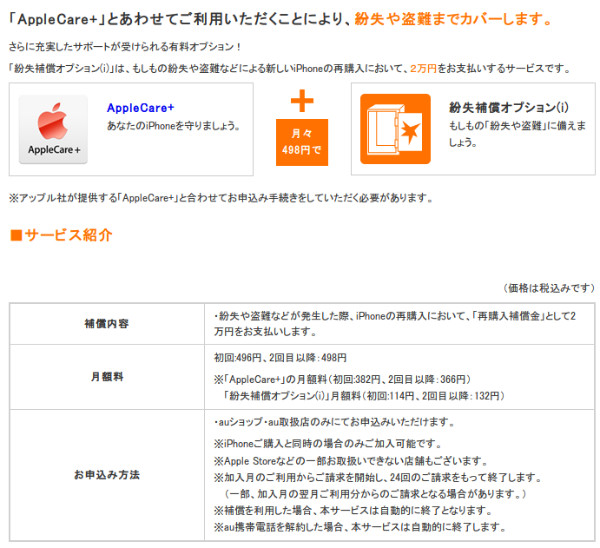 http://www.au.kddi.com/iphone/service/option-loss-compensation.html