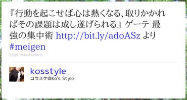 http://twitter.com/kosstyle/status/13235895480