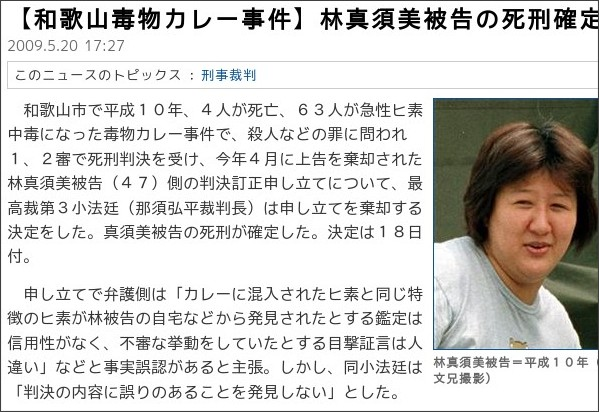 http://sankei.jp.msn.com/affairs/trial/090520/trl0905201728007-n1.htm