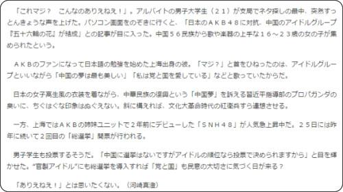 http://www.sankei.com/column/news/150715/clm1507150007-n1.html