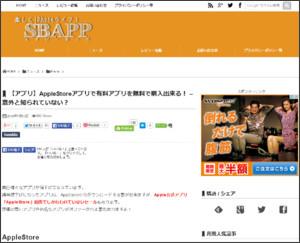 http://sbapp.net/appnews/app/upinfo/applestore-2-15494