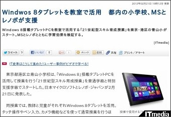http://www.itmedia.co.jp/enterprise/articles/1302/21/news113.html