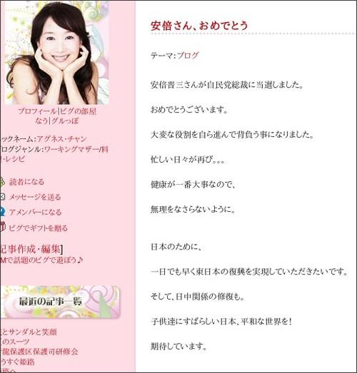 http://ameblo.jp/agneschan/entry-11364938116.html