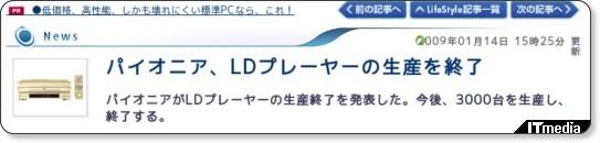 http://plusd.itmedia.co.jp/lifestyle/articles/0901/14/news076.html