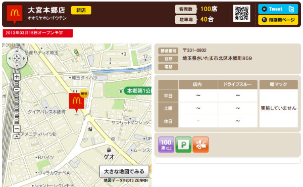 http://www.mcdonalds.co.jp/shop/map/map.php?strcode=11736