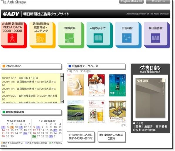 http://adv.asahi.com/