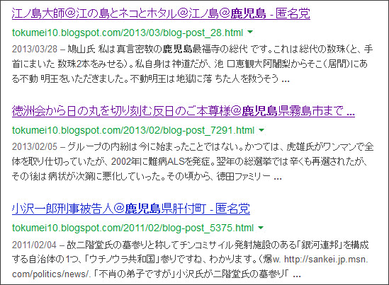 http://www.google.co.jp/search?hl=ja&safe=off&biw=1145&bih=939&q=site%3Atokumei10.blogspot.com+&btnG=%E6%A4%9C%E7%B4%A2&aq=f&aqi=&aql=&oq=#safe=off&hl=ja&sclient=psy-ab&q=site:tokumei10.blogspot.com+%E9%B9%BF%E5%85%90%E5%B3%B6&oq=site:tokumei10.blogspot.com+%E9%B9%BF%E5%85%90%E5%B3%B6&gs_l=serp.3...2062.4259.0.4601.11.11.0.0.0.1.149.1468.0j11.11.0...0.0...1c..12.psy-ab.Av3CCijqx9Y&pbx=1&bav=on.2,or.r_qf.&bvm=bv.46226182,d.cGE&fp=c48ccb57bcd13275&biw=994&bih=864