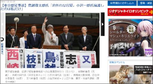 http://www.sankei.com/politics/photos/160722/plt1607220040-p1.html