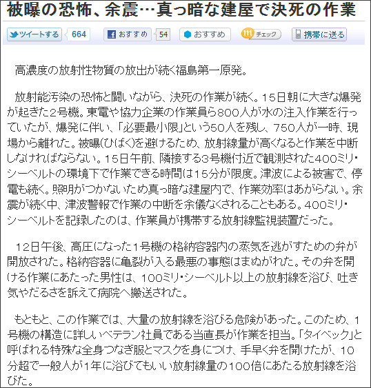 http://www.yomiuri.co.jp/national/news/20110315-OYT1T00701.htm