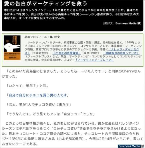 http://bizmakoto.jp/makoto/articles/0802/14/news006.html
