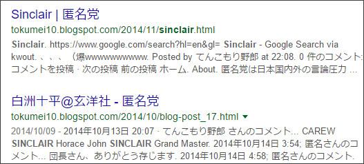 https://www.google.co.jp/#q=site:%2F%2Ftokumei10.blogspot.com+SinClair