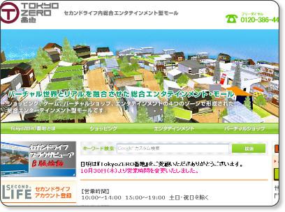 http://www.tokyozero.co.jp/