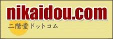 http://www.nikaidou.com/