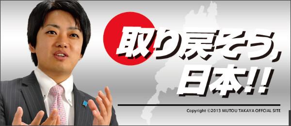 http://mutou-takaya.com/