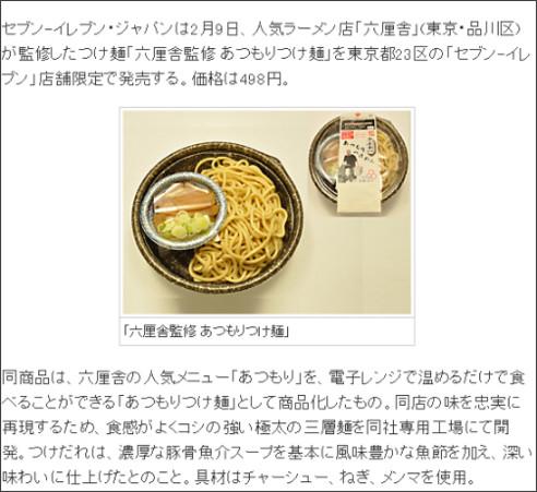 http://journal.mycom.co.jp/news/2010/01/29/024/index.html