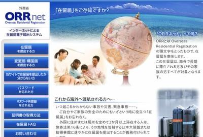 http://www.ezairyu.mofa.go.jp/