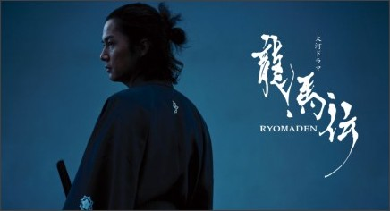 http://www9.nhk.or.jp/ryomaden/index.html