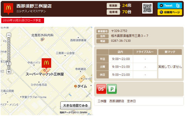 http://www.mcdonalds.co.jp/shop/map/map.php?strcode=09505