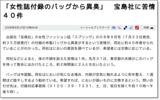 http://www.asahi.com/national/update/0823/TKY200808220341.html
