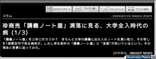 http://bizmakoto.jp/makoto/articles/0906/12/news024.html
