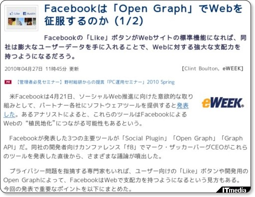 http://www.itmedia.co.jp/enterprise/articles/1004/27/news021.html