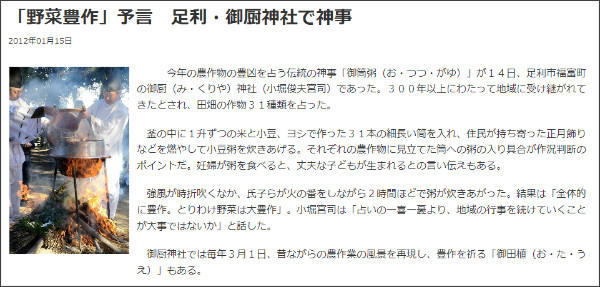 http://mytown.asahi.com/tochigi/news.php?k_id=09000001201150002