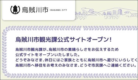 http://www.kobunsha.com/special/ikagawa-city/