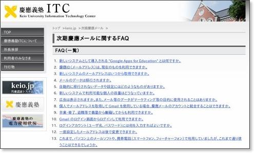 http://www.itc.keio.ac.jp/ja/keiojp_keiomail2_faq.html