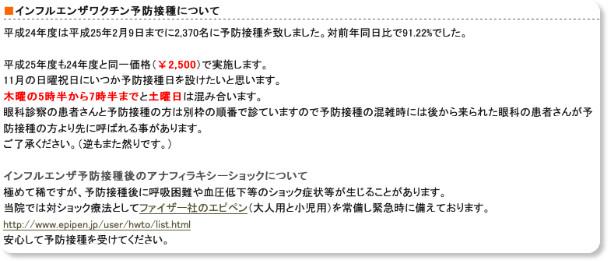 http://hashimoto-eyeclinic.jp/original.html