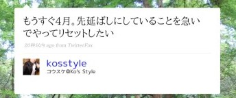 http://twitter.com/kosstyle/status/1374962390