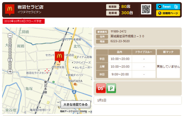 http://www.mcdonalds.co.jp/shop/map/map.php?strcode=04502