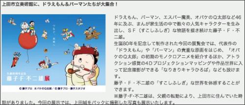 https://www.santomyuze.com/museumevent/fujiko-f-fujio/