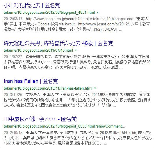 https://www.google.co.jp/search?hl=ja&safe=off&biw=1145&bih=939&q=site%3Atokumei10.blogspot.com+&btnG=%E6%A4%9C%E7%B4%A2&aq=f&aqi=&aql=&oq=#hl=ja&q=site:tokumei10.blogspot.com+%E6%9D%B1%E6%B5%B7%E5%A4%A7%E5%AD%A6&safe=off