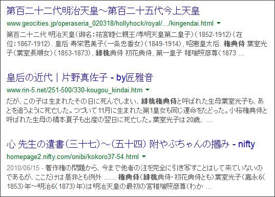 https://www.google.co.jp/?gws_rd=ssl#q=%E7%B7%8B%E6%A1%83%E6%A8%A9%E5%85%B8%E4%BE%8D
