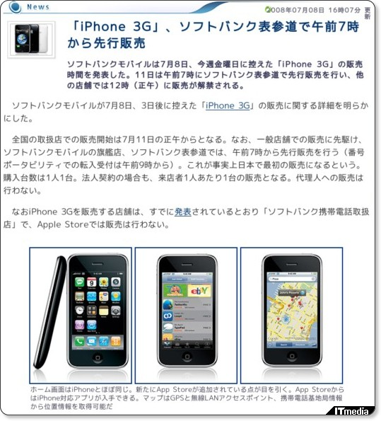 http://plusd.itmedia.co.jp/mobile/articles/0807/08/news068.html