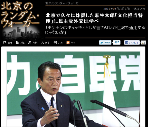 http://gendai.ismedia.jp/articles/-/8216