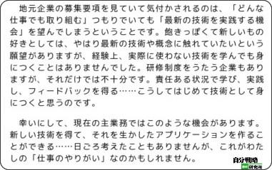 プロジェクトマネージャー(海外へのシステム導入担当)/日系