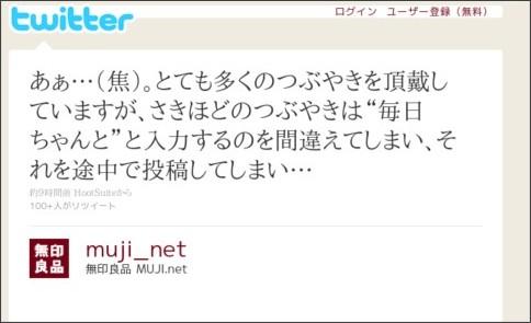 http://twitter.com/muji_net/status/21985042159