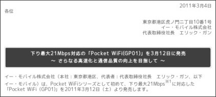 http://www.emobile.jp/cgi-bin/press.cgi?id=855