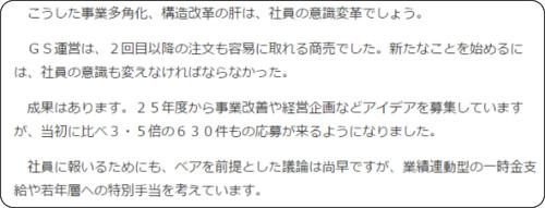 http://www.sankei.com/region/news/150208/rgn1502080043-n1.html