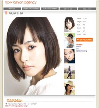 Agathaの画像 p1_29
