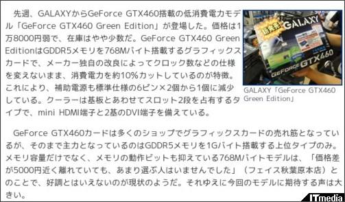 http://plusd.itmedia.co.jp/pcuser/articles/1009/13/news053.html