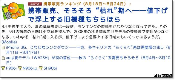 http://plusd.itmedia.co.jp/mobile/articles/0808/29/news099.html