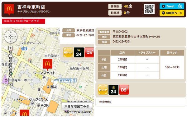 http://www.mcdonalds.co.jp/shop/map/map.php?strcode=13237