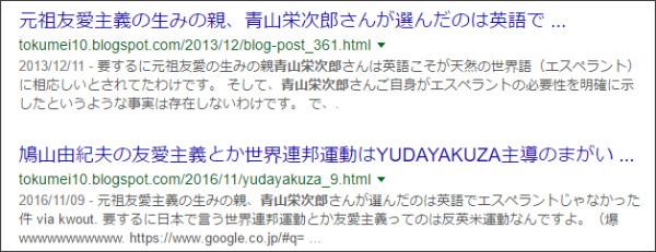 https://www.google.co.jp/#q=site:%2F%2Ftokumei10.blogspot.com+%E9%9D%92%E5%B1%B1%E6%A0%84%E6%AC%A1%E9%83%8E&*