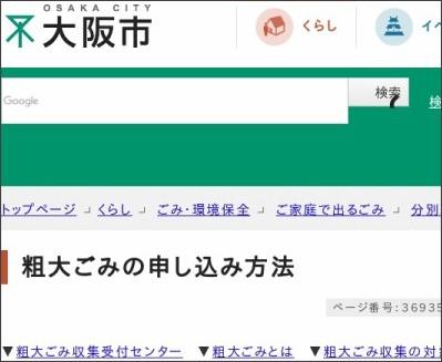 http://www.city.osaka.lg.jp/kankyo/page/0000369355.html