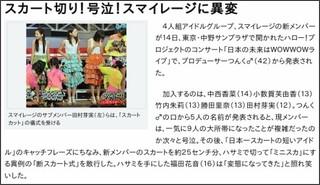 http://www.asahi.com/showbiz/nikkan/NIK201108150041.html